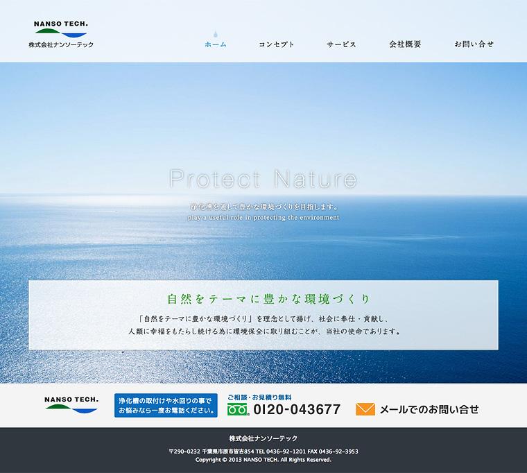 nanso_index