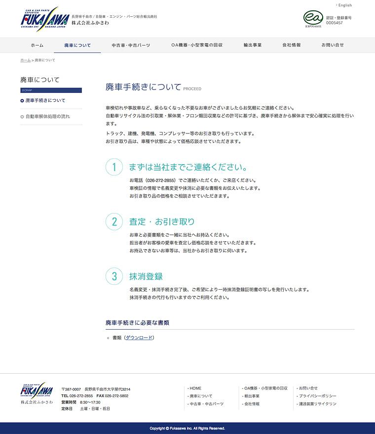 fukasawa_service