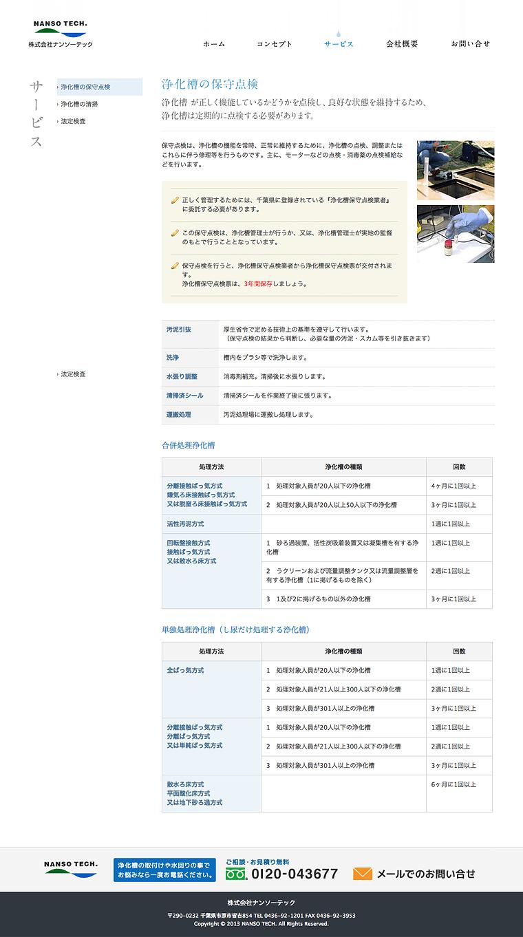 nanso_service